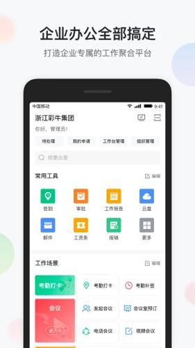 移動彩云app手機版截圖5