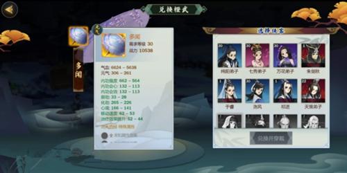 劍網3指尖江湖多聞圖鑒