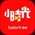 寶寶樹小時光app