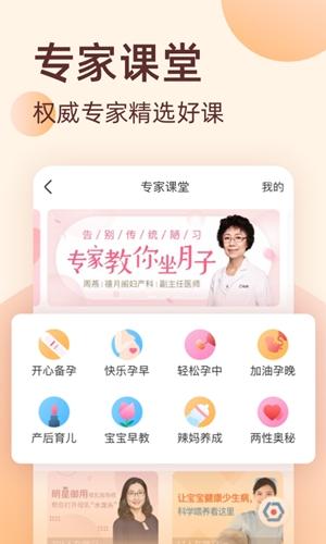 柚寶寶app截圖1