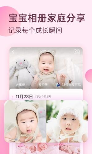 柚寶寶app截圖2