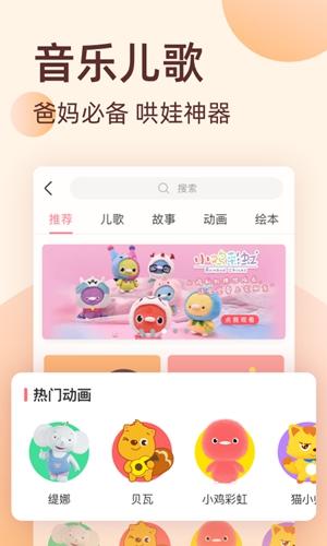 柚寶寶app截圖5