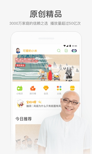 凱叔講故事app截圖1