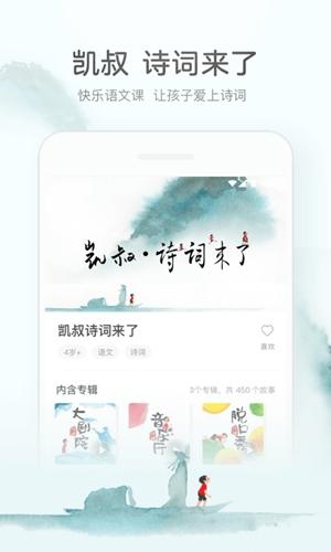 凱叔講故事app截圖3