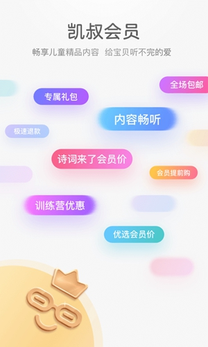 凱叔講故事app截圖5