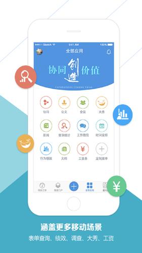 移動協同app手機版截圖3