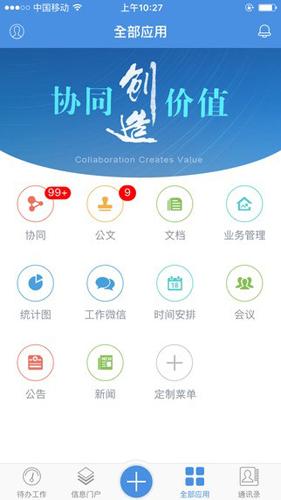 移動協同app1
