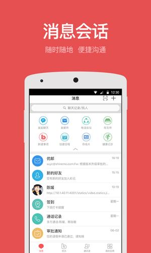 移動彩云app手機版1