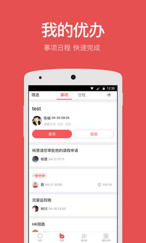 移動彩云app手機版2