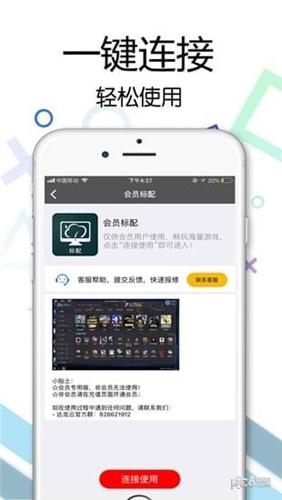 云電腦app1