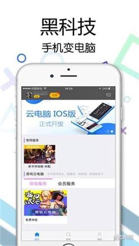 云電腦app2