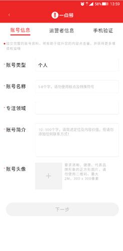 一點資訊app怎么發文章2