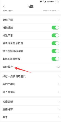 一點資訊app緩存在哪