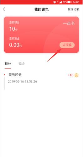一点资讯app能赚钱吗4