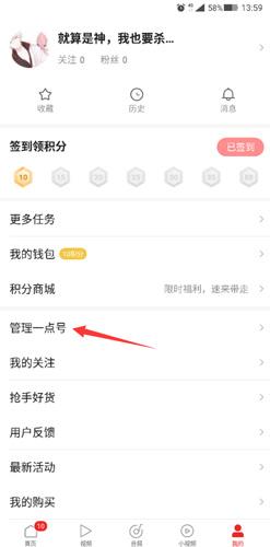 一點資訊app怎么發文章