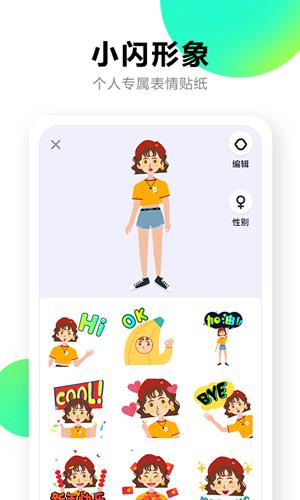 多閃app截圖3