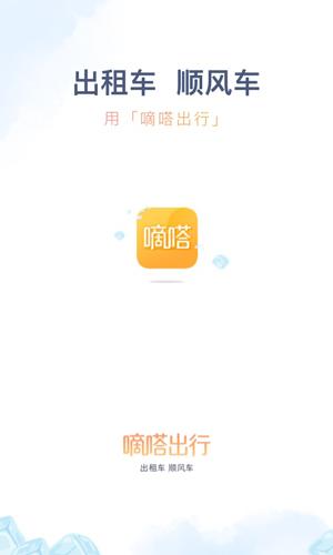 嘀嗒出行app截圖1