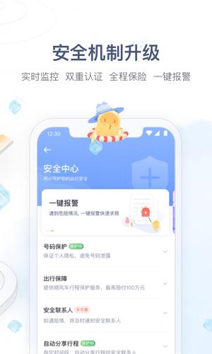 嘀嗒出行app截圖4