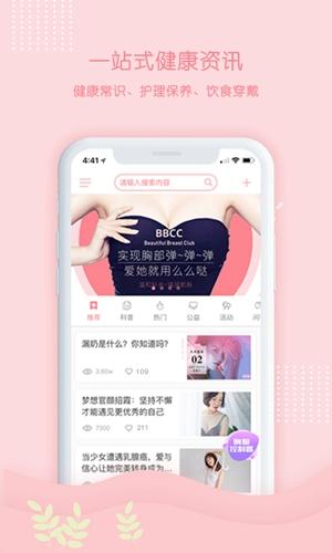 美胸匯app截圖5