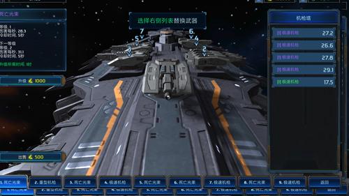 星際戰艦截圖3
