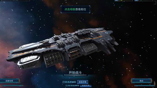 星際戰艦截圖1