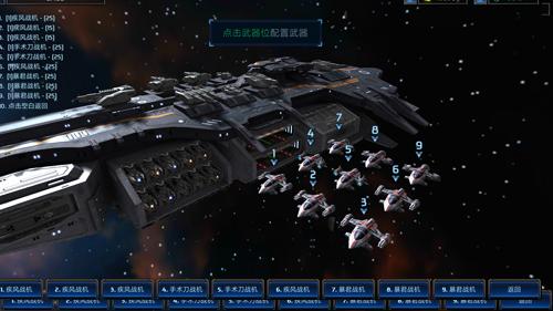 星際戰艦截圖2