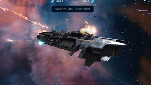 星際戰艦截圖5
