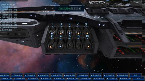 星際戰艦截圖6