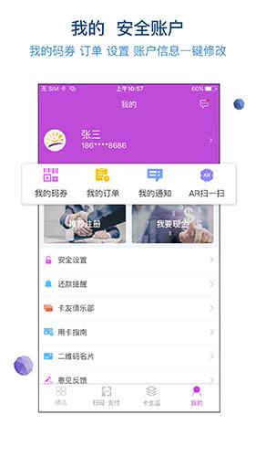 阳光惠生活app截图2