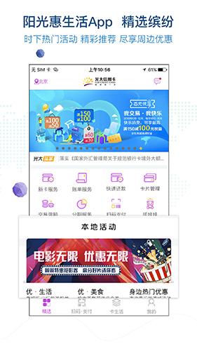 阳光惠生活app截图1