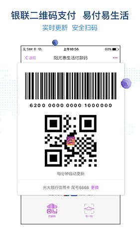阳光惠生活app截图4