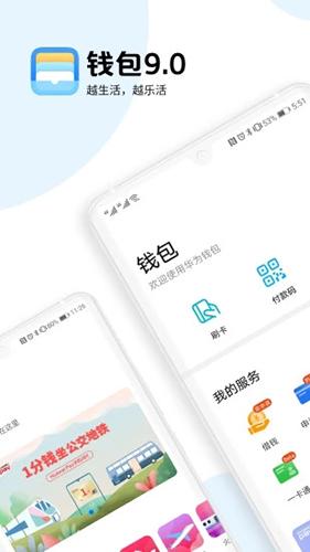 華為錢包app截圖1
