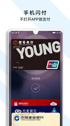 華為錢包app截圖3