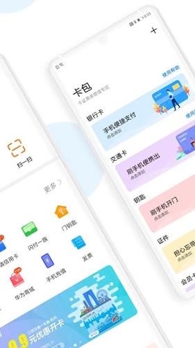 華為錢包app截圖2