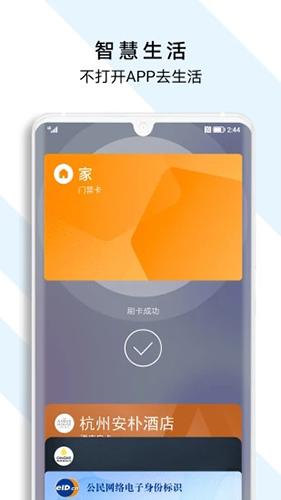 華為錢包app截圖4