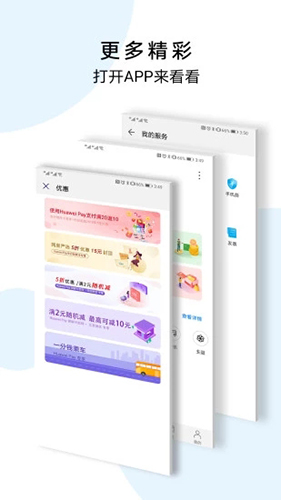 華為錢包app截圖5