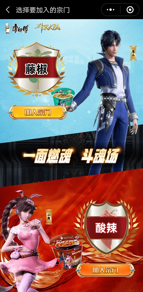 新斗罗大陆3