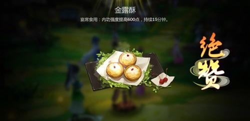 劍網3指尖江湖金露酥配方圖鑒