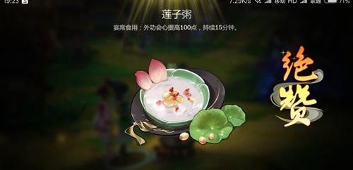 劍網3指尖江湖蓮子粥配方圖鑒