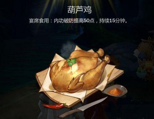 劍網3指尖江湖葫蘆雞配方圖鑒