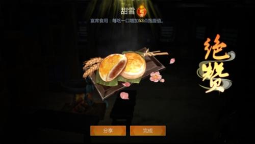 劍網3指尖江湖甜雪配方圖鑒