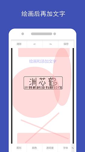 圖片加文字app截圖1