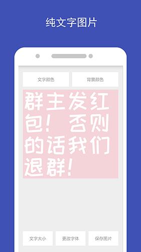 圖片加文字app截圖4