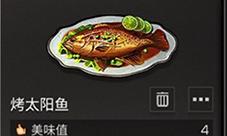 明日之后烤太阳鱼怎么做 食谱制作材料配方