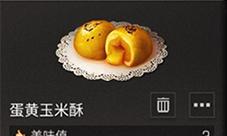 明日之后蛋黄玉米酥怎么做 食谱制作材料配方