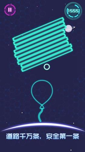 流浪氣球截圖4