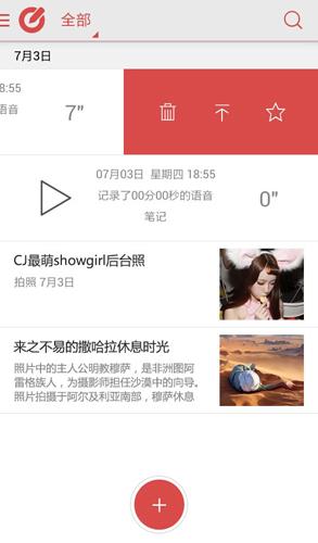 樂云記事app截圖1