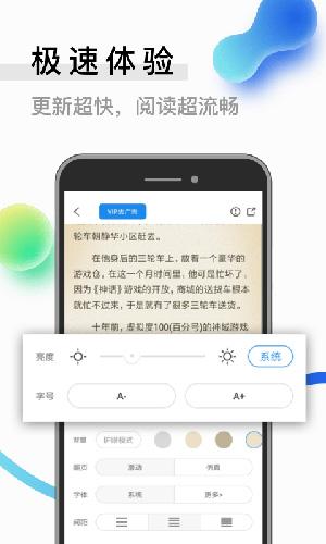 米讀小說app截圖5