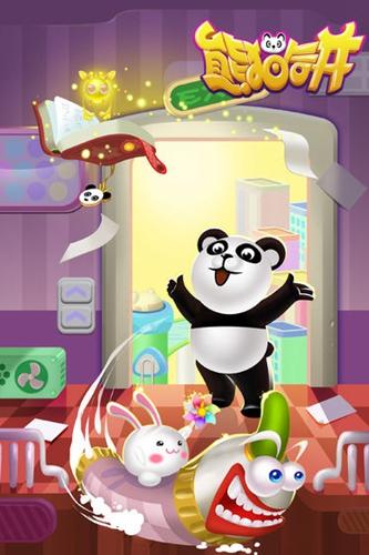 熊貓合并截圖2