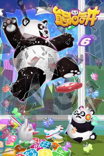 熊貓合并截圖3